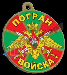 """Брелок круглый """"Погран Войска"""""""
