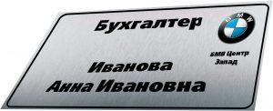 Табличка на дверь Бухгалтер