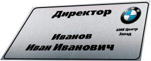 Табличка на дверь директора